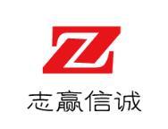 武汉志赢信诚商务咨询有限公司