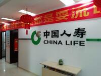 中国人寿保险股份有限公司南宁分公司