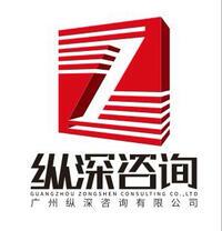 广州纵深咨询有限公司