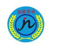 浏阳市加能培训学校有限公司