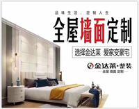 南京生恒装饰工程有限公司
