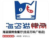 北京海盗猫旧宫餐饮有限公司