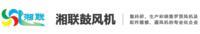 湖南湘联鼓风机有限公司