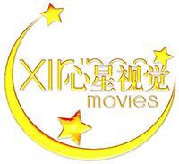 北京心星视觉影视文化传媒有限公司