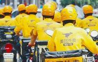 重庆华达运输(集团)有限公司