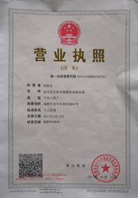 金牛区乐希东健康咨询服务部