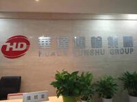 重庆市华达运输集团有限公司