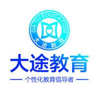海盐大途教育培训有限公司