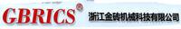 浙江金砖机械科技有限公司