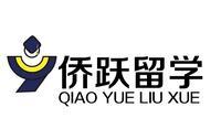 杭州侨跃留学咨询有限公司