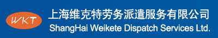 上海维克特劳务派遣服务有限公司