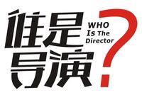 广州谁是导演文化传媒有限公司