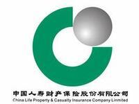 中国人寿保险股份有限公司黄埔支公司