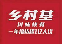 四川乡村基餐饮有限公司
