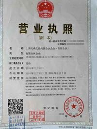 上海天森文化传媒合伙企业