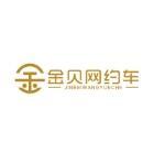 重庆金贝网约汽车服务有限公司