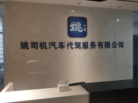 福建省姚司机信息技术有限公司南昌分公司