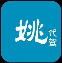 福建省姚司机代驾信息技术有限公司南昌分公司