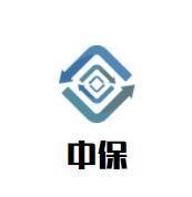 中保(北京)保安服务有限公司