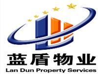 山东蓝盾物业服务集团有限公司