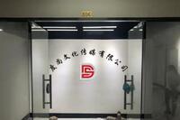 泉州度尚文化传媒有限公司