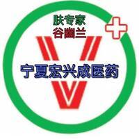 宁夏宏兴成商贸有限公司