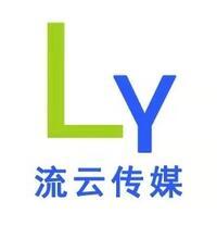 武隆流云传媒有限公司