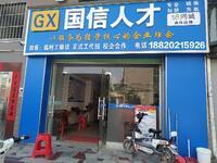 惠州市汇德华信实业有限公司