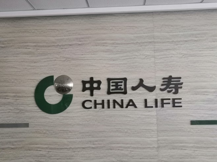 中国人寿保险股份有限公司保定新市区支公司