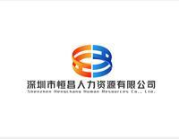深圳市恒昌人力资源有限公司