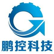 鹏控(茂名)电子科技有限公司