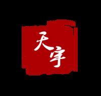 天津天宇海悦酒店