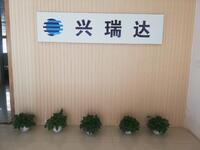 梅州市兴瑞达电子实业有限公司