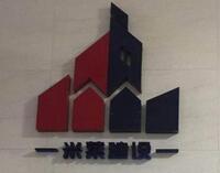 福建米莱建设有限公司