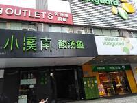 广州小溪南餐饮管理有限公司