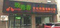 致青春文化傳媒有限公司
