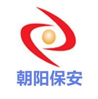 北京市保安服务总公司朝阳分公司