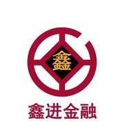 石家庄鑫进金融服务外包有限公司