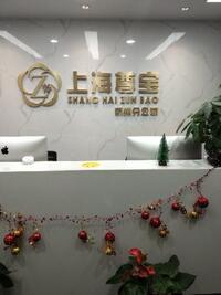 上海尊宝房地产经纪有限公司