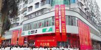 中國人壽保險股份有限公司遂溪縣支公司