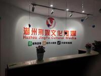 北京佐岸文化传媒有限公司