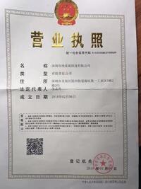 深圳市鸿晏阁科技有限公司