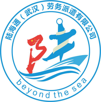 陆海通(武汉)劳务派遣有限公司