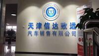 天津信达致远汽车销售有限公司