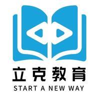 山東立克教育咨詢有限公司