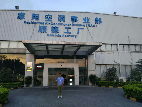 广东美的制冷设备有限公司