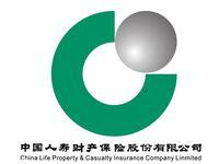 中國人壽保險股份有限公司六安分公司
