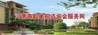 河南文华教育信息咨询有限公司