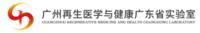 广州再生医学与健康广东省实验室