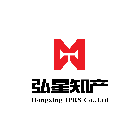 弘星(北京)知识产权服务有限公司